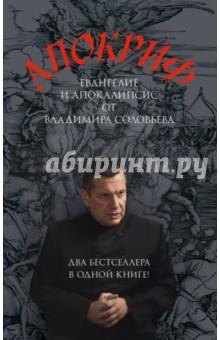 Отзывы к книге «Апокриф» Соловьев Владимир Рудольфович