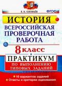 История. 8 класс. Всероссийская проверочная работа. Практикум. ФГОС