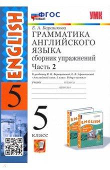 Английский язык. 5 класс. Сборник упражнений к учебнику И. Н. Верещагиной. Часть 2. ФГОС