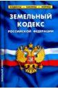 Земельный кодекс РФ на 05.10.16,
