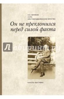 Он не преклонился перед силой факта. Н. Н. Неплюев и его крестовоздвиженское братство