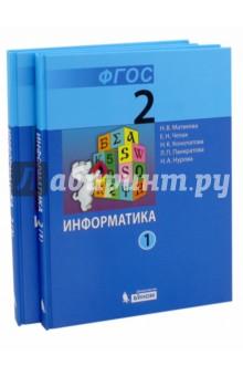 Информатика. 2 класс. Учебник. В 2-х частях. ФГОС