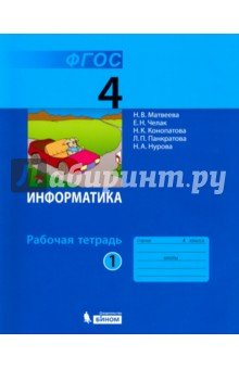 Рабочая программа информатика матвеева 4 класс