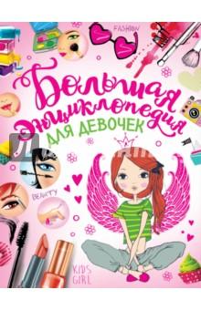 Большая энциклопедия для девочек атаманенко и шпионское ревю