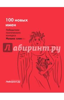 """Поэтическая антология """"100 новых имен"""""""