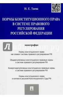 Нормы конституционного права в системе правового регулирования Российской Федерации от Лабиринт