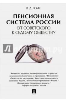 Пенсионная система России. От советского к седому обществу компьютер для пенсионеров книга