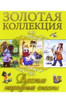 Русские народные сказки проф пресс любимые сказки сказки русских писателей