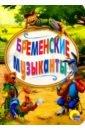 Гримм Якоб и Вильгельм Бременские музыканты фигурки игрушки prostotoys разбойники бременские музыканты
