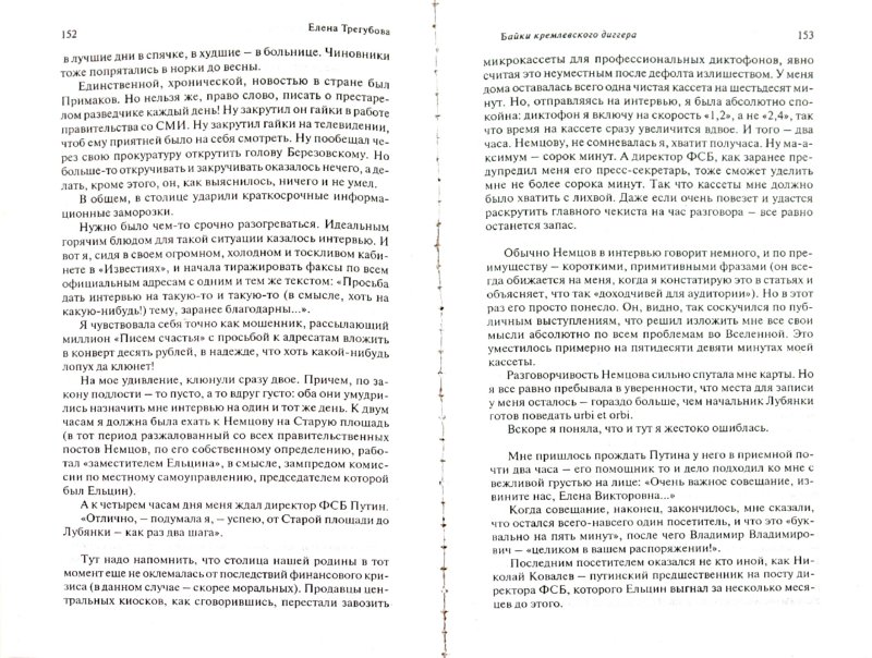 Иллюстрация 1 из 5 для Байки кремлевского диггера - Елена Трегубова | Лабиринт - книги. Источник: Лабиринт