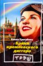 Трегубова Елена Байки кремлевского диггера