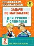 Математика. 2 класс. Задачи для уроков и олимпиад