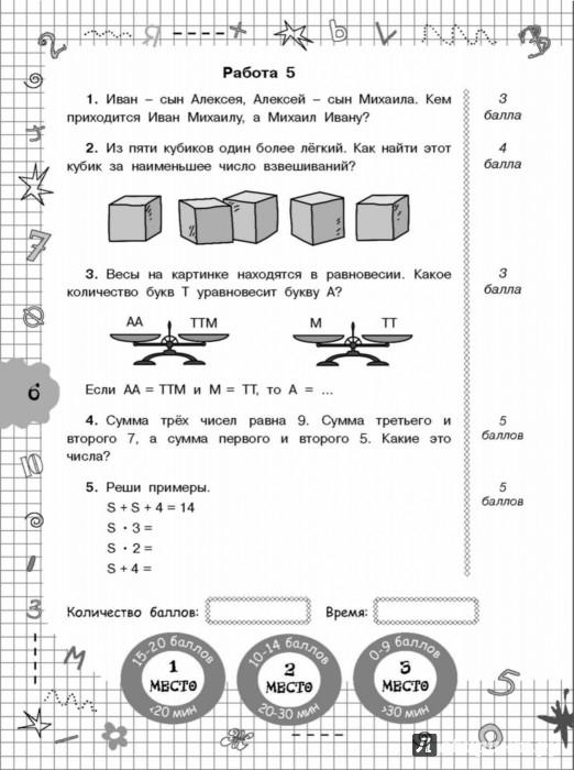 Нестандартные уроки по математике 2 класс