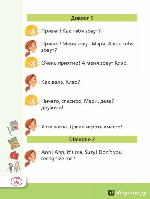 Короткий диалог на английском знакомство