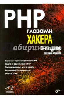 PHP глазами хакера сервер php