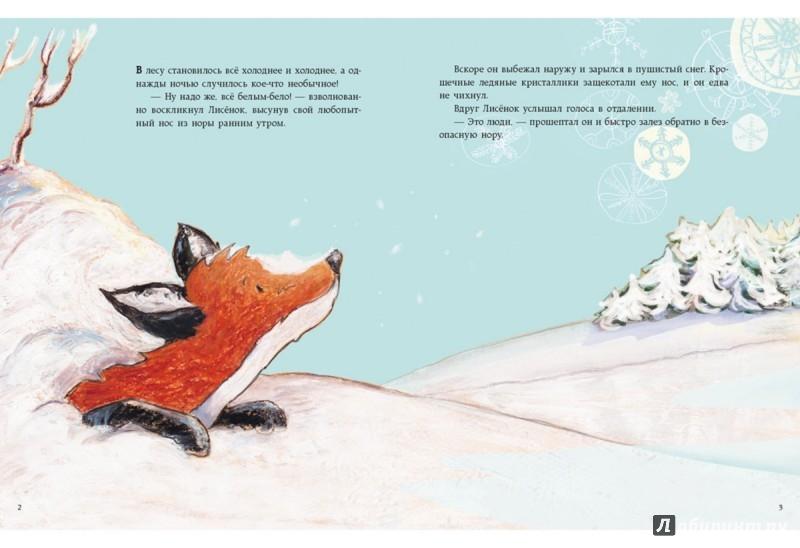 Иллюстрация 1 из 40 для Как Лисёнок встречал Новый год - Ульрике Мотшиуниг   Лабиринт - книги. Источник: Лабиринт