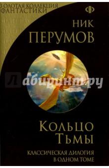 Кольцо Тьмы книги эксмо кольцо тьмы