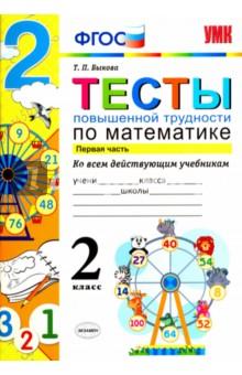 Математика. 2 класс. Тесты повышенной трудности. Часть 1. ФГОС