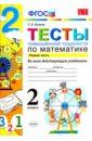 Обложка Математика. 2 класс. Тесты повышенной трудности. Часть 1