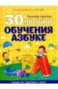 30 уроков обучения азбуке андреева и а 30 уроков обучения решению задач