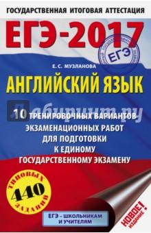 ЕГЭ-17. Английский язык. 10 тренировочных вариантов экзаменационных работ