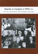 Борьба за Америку 30-х гг. Хью Лонг, патер Кофлин, Чарльз Линдберг, Генри Форд