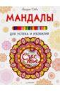 Фото - Деви Айлуна Мандалы для успеха и изобилия деви а мандалы 36 шаблонов 108 узоров и орнаментов для рисования