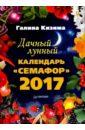 Кизима Галина Александровна Дачный лунный календарь Семафор на 2017 год галина кизима дачный лунный календарь семафор на 2017 год