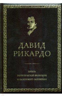 Начала политической экономии и налогового обложения книги эксмо капитал критика политической экономии том i