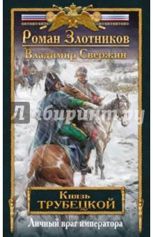 Князь Трубецкой. Книга 2. Личный враг императора