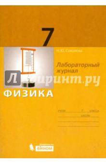 Физика. 7 класс. Лабораторный журнал лабораторный набор по сопротивлению материалов