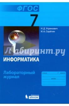 Информатика. 7 класс. Лабораторный журнал. ФГОС лабораторный набор по сопротивлению материалов