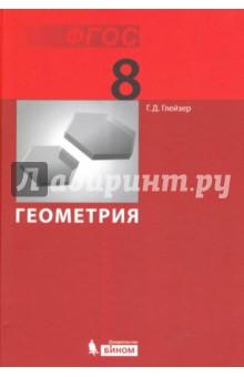 Геометрия. 8 класс. Учебник. ФГОС габриэлян остроумов химия вводный курс 7 класс дрофа в москве