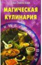 Глинская Ева Магическая кулинария полынь а книга откровение ведьмы маги колдуны знахари