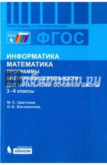 Информатика. Математика. 3-6 классы Программы внеурочной деятельности для начальной и основной. ФГОС