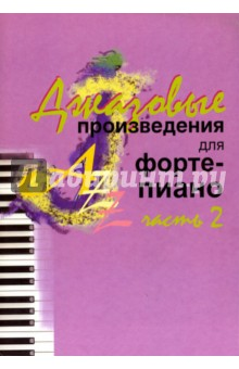 Джазовые произведения для фортепиано. Часть 2 александр руденко эстрадные и джазовые композиции для фортепиано тетрадь 1