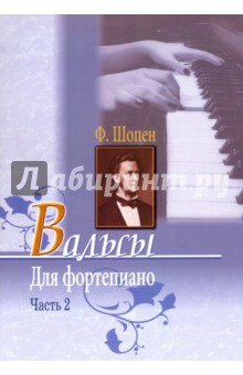 Вальсы для фортепиано. Часть 2 старинные вальсы