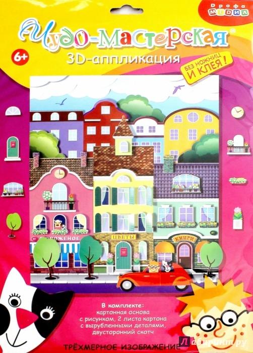 """Иллюстрация 1 из 4 для 3Д аппликация """"В городе"""" (3008)   Лабиринт - игрушки. Источник: Лабиринт"""