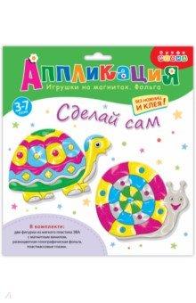 Аппликация. Игрушки на магнитах с фольгой Черепаха. Улитка (3027) игрушка hatchimals коллекционные фигурки 2 штуки в наборе 19114