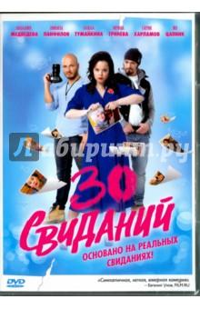 30 свиданий (DVD)