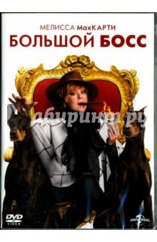 Большой Босс (DVD) купить болгарские консервы в москве