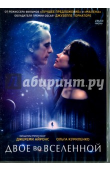 Zakazat.ru: Двое во вселенной (DVD). Торнаторе Джузеппе