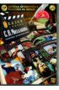 Обложка Детская литературная классика на экране + м/ф в подарок (2DVD)
