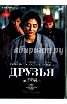 Zakazat.ru: Друзья (DVD). Гаррель Луи