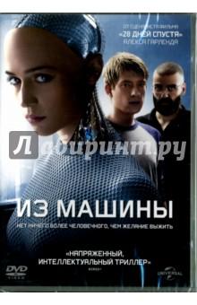Из машины (DVD)