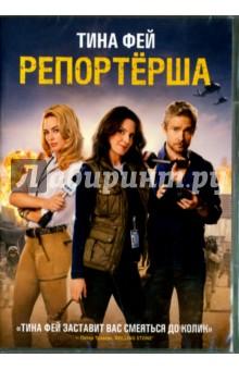 Репортерша (DVD)