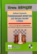 Дебют Эльшада или универсальный репертуар для быстрых шахмат и блица