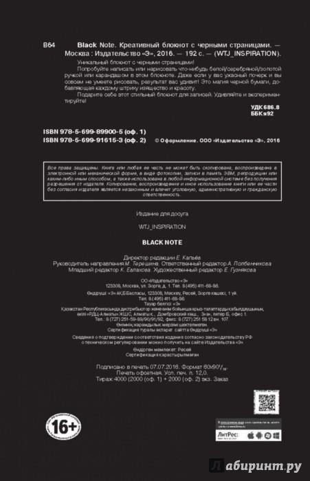 Иллюстрация 1 из 24 для Black Note. Креативный блокнот с черными страницами | Лабиринт - книги. Источник: Лабиринт