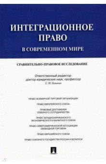 Интеграционное право в современном мире. Сравнительно-правовое исследование. Монография право европейского союза учебное пособие