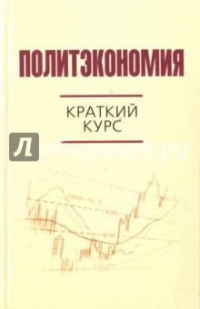 Политэкономия: краткий курс. Научно-практическая пособие цена
